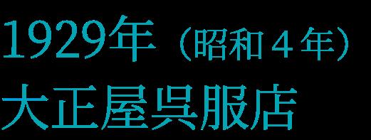 1929年(昭和4年)大正屋呉服店